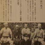 On the founding of Kyan-school