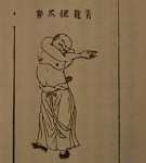 """From Boddhidharma's """"Muscle Sutra"""""""
