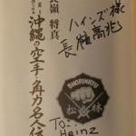 Signed by Sôke Nagamine, for Heinz (Tessner)
