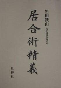 Iaijutsu Seigi