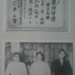f.l.t.r.: Fujita Seiko, Taira Shinken (Kongô-ryû, 1st kaichô of Ryûkyû Kobudô Hozon Shinkôkai, master of Shôtôkan under Funakoshi Gichin. Fujita awarded him the title Meiyo Shihan), Inoue Motokatsu (grandson of Inoue Kaoru (1836-1915) und Keitarô , student of Fujita, Sôke of Yuishin-ryû and Menkyo Kaiden in Ryukyu Kobudô).