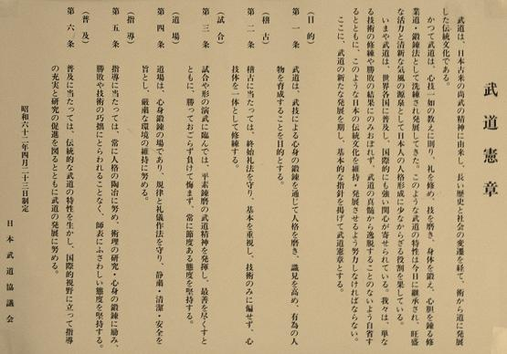Budo Kensho in the Okinawa Prefectural Budokan