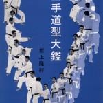 Sakagami: Karate-do Kata Taikan