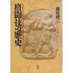 Fujiwara: Kakutogi no Rekishi