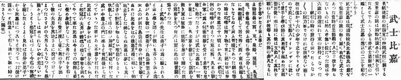 Bushi Higa, Ryūkyū Shinpō, 21. Januar 1914
