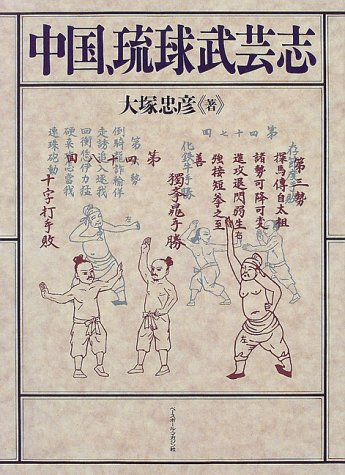 Ōtsuka Tadahiko. Chûgoku, Ryûkyû Bugeishi. Bêsubôru Magajin-sha, Tôkyô 1998. 319 pp. 26cm.