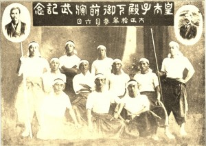 Ryukyu Kenpo Todi (Karate)