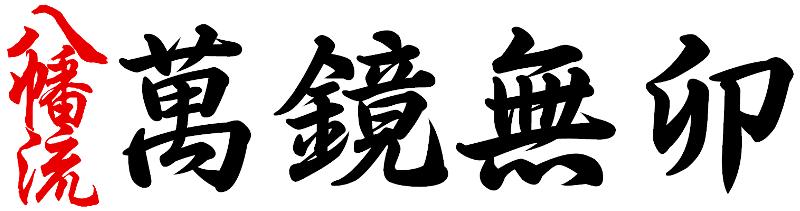 """Der Zen-artige Ausdruck """"bankyō mu-u"""" - i.e. """"Eintausend Spiegel, und darin kein Hase."""" Gefunden wurde dieser in einem Technikregister des Jikyō-ryū, DEM wichtigsten Urspung des Mugai-ryū. (Quelle : Nakagawa Shin'ichi: Tsuji Mugai-den. Mugai-ryû Iai. 1938)"""