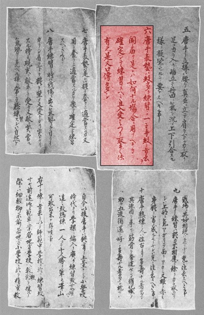 Itosu Anko's Ten Precepts.  From: Nakasone Genwa: Karate-dō Taikan  (Outline of Karate-dō), 1938.