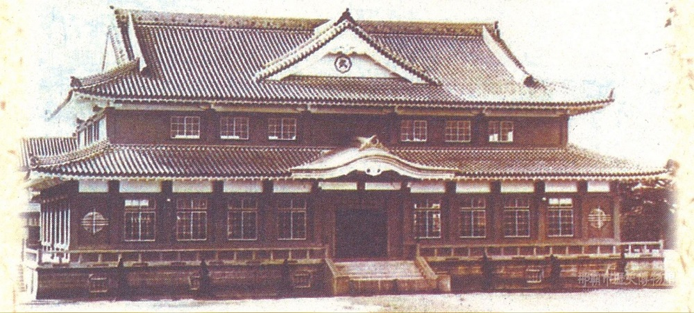 "The Budokuden in the prewar-era. Note the character ""bu"" in the middle of the roof. Photo: Ōshiro Ryūtarō: Okinawa no Hukkō Tanpen, 1989."