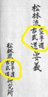 """The essence of Matsubayashi-ryū Karate-do Kobudō"" (collection of author)."