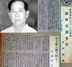 The apparently two earliest articles on Karate/Kobudō published in post-war Okinawa, written by Nagamine Shōshin of Matsubayashi-ryū (photo and articles: from the archive of the author).