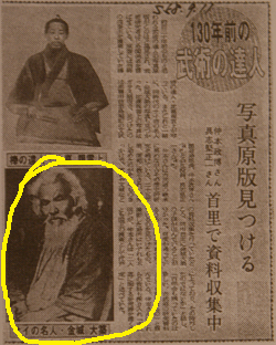 "The picture showing the person having been identified as Kanagusuku, in the Ryūkyū Shinpō of November 26th, 1961. The title reads: ""Master of Bujutsu 130 years ago: Original photography discovered in the data collection in Shuri."" By Nakamoto Masahiro, Gushiken Shōichi."