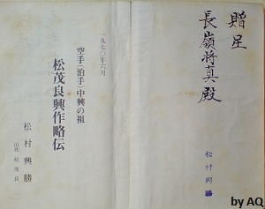 Present of the author Matsumura (former name Matsumora) Kōshō to Present author Matsumura Kōshō to Nagamine Shoshin: research (1970) on Matsumora Kosaku (from author's collection).