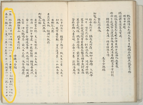 Entry on Kusanku in an edition of the Oshima Hikki.