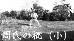 Shushi no Kon Sho (snapshot).