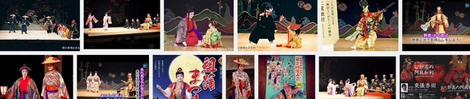 Kumiodori, Ryukyuan-style hero stories.