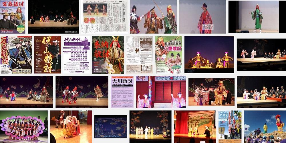 Kumiodori, heroic stories reated in Ryukyu sinnce the early 18th century.