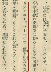 Note on Wanshū and Rōhai (From Motobu Chōki: Watashi no Karate-jutsu, page 4).