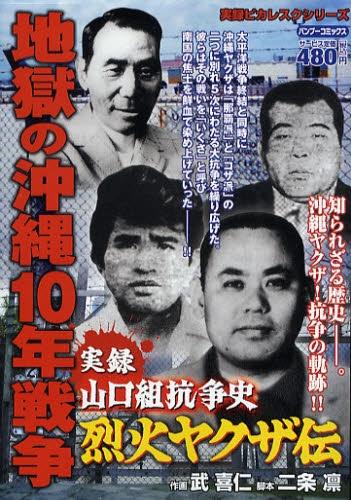 Lower right: Matayoshi Seiki (1933-1975).