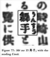 "The Kanji ""Mai no Te"" 舞手 with the reading of ""Unsu"" added. I think it was pointed out here for the first time."