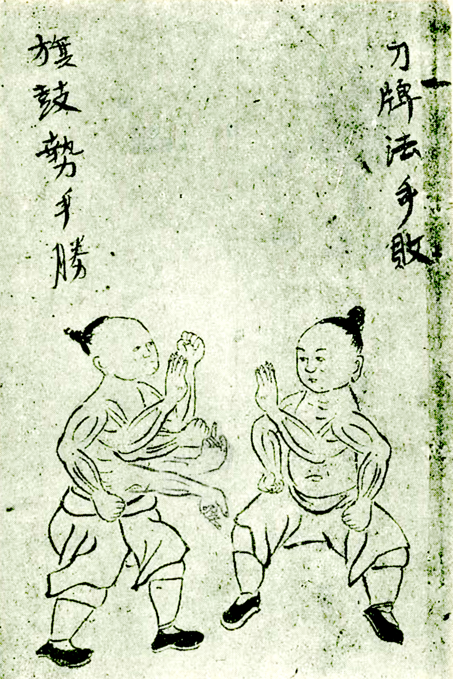 "The ""18 hands of the vagabonds"", from the original Bubishi."