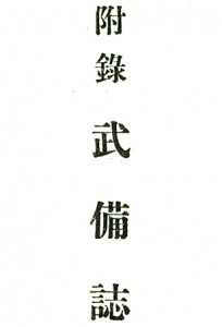 """Furoku Bubishi"", or ""Attachement: Bubishi"", from Mabuni's 1934 book."