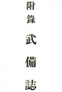 """""""Furoku Bubishi"""", or """"Attachement: Bubishi"""", from Mabuni's 1934 book."""