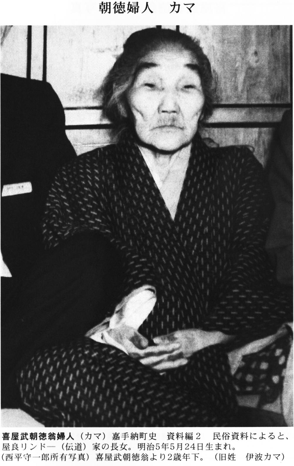 Kyan Chotoku's wife Kama.