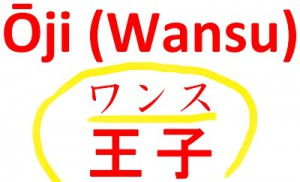 Wansu