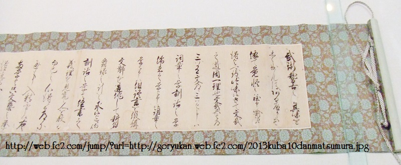 This is a photo of the original martial arts scroll of Matsumura Sokon. The photo shown here is from the website of Kuba Yoshio (or rather a branch dojo of his), an internationally acclaimed Okinawan 10. Dan Goju master. The scroll was exhibited in 2013 at the Prefectural Museum, as I noted here http://ryukyu-bugei.com/?p=1102. Picture source: http://web.fc2.com/jump/?url=http://goryukan.web.fc2.com/2013kuba10danmatsumura.jpg