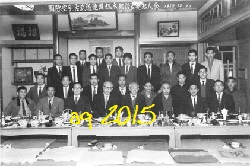 1962, establishment of the Kokusai Karate Kobudō Renmei, with president Higa Seikō (first row, 5th from left) and vice president Taira Shinken (first row, 2nd from left)