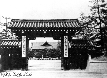 "Main gate of the ""Dai Nippon Budo Senmon Gakko""."