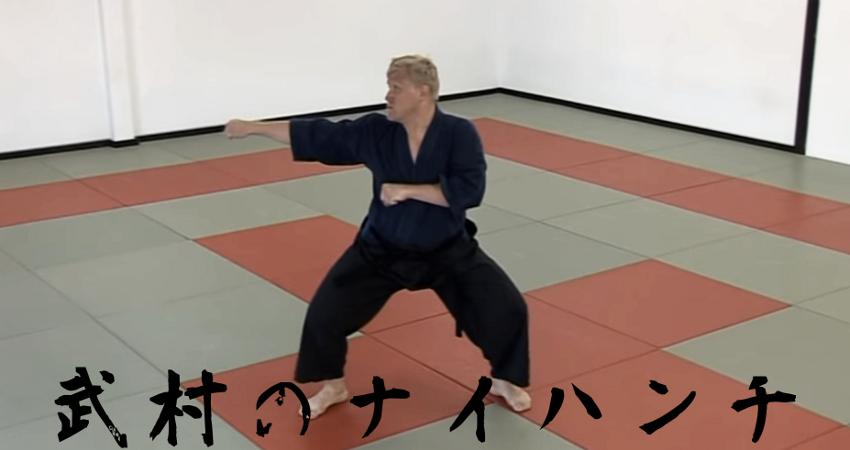 Ulf Karlsson: Tachimura no Naihanchi.