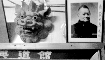 Shimabukuro Taro, original photograph by the author, shot at Matsubayashi Kodokan Honbu Dojo in Naha, 2009.
