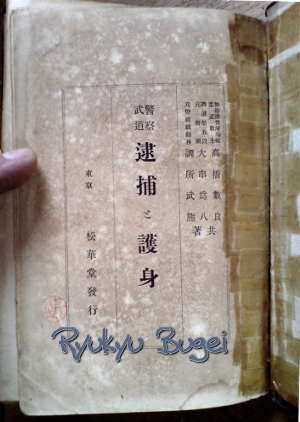 Recorded with Takayoshi Sensei's consent, in Nagamine Sensei's private study in 2008, in his old premises which also housed the old, now defunct dōjō.