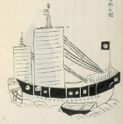 From the Oshima Hikki of the Ryukyu University Library.