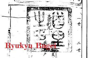 "The royal seal of Shuri on the genealogy of ""Yara Pechin"". This is the assumed genealogy of Chatan Yara."