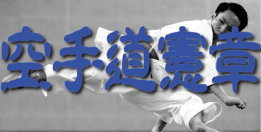 karate_charter