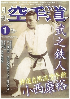 Konishi Yasuhiro on the cover of Gekkan Karate-do magazine.