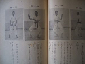 Karate book published by Yun Heui-byeong and Kinjō Hiroshi in 1947.