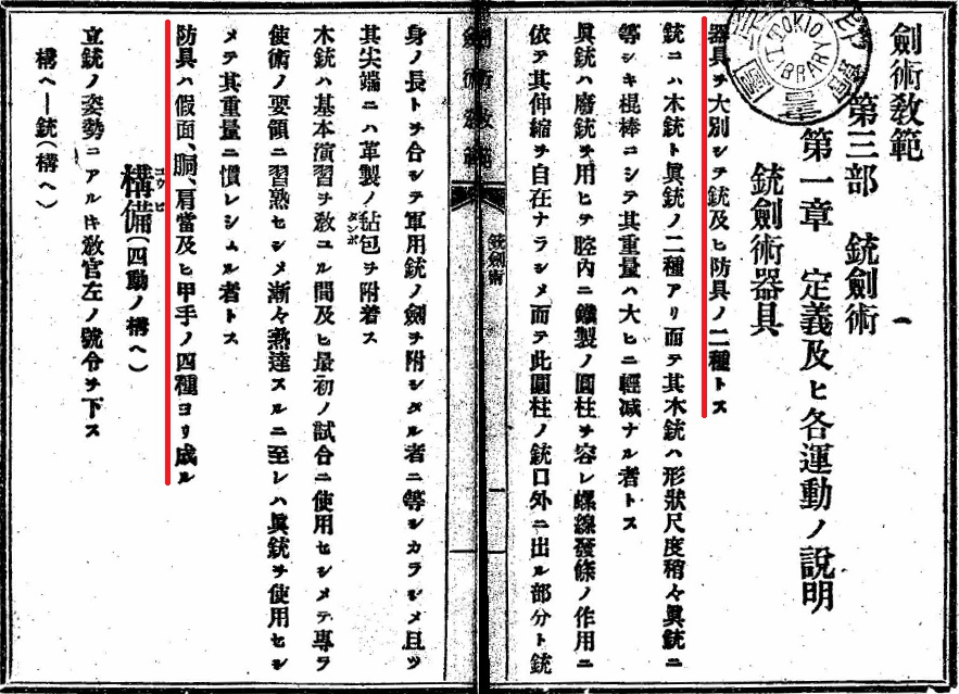 "The passage in question in the ""Kenjutsu Kyohan"" 剣術教範, 1889. National Diet Library."