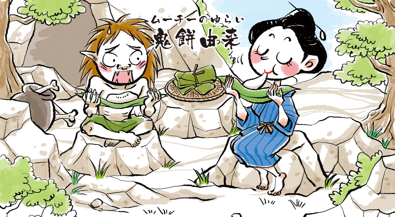 oni-mochi