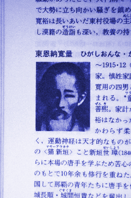 Entry on Higaonna Kanryo, from Okinawa Daihyakka Jiten 1983.