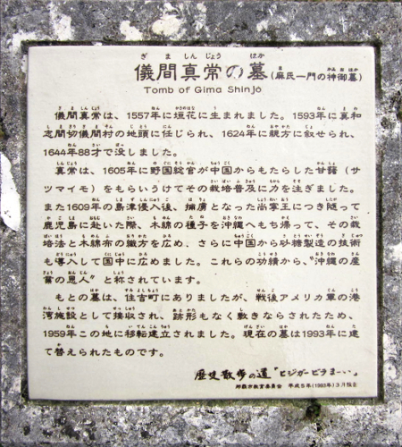 Placque at Gima Shinjo' tomb, located at the Hijigaabira-maai.