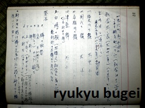 Interview notes by Nagamine Shōshin of Matsubayashi-ryū. Photo: Andreas Quast.