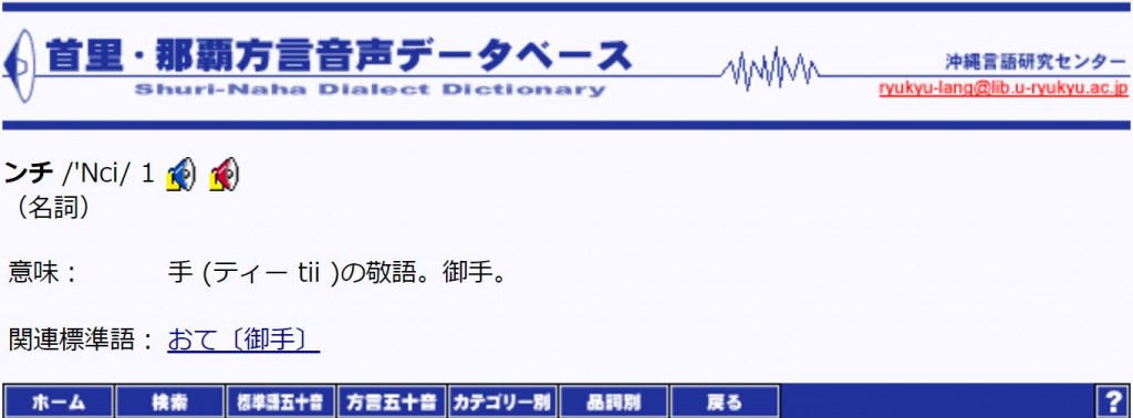 <em>'nchi</em>: honorific term for tī  手 (ティー). Dictionary of the Okinawan language, by the Ryukyu University.