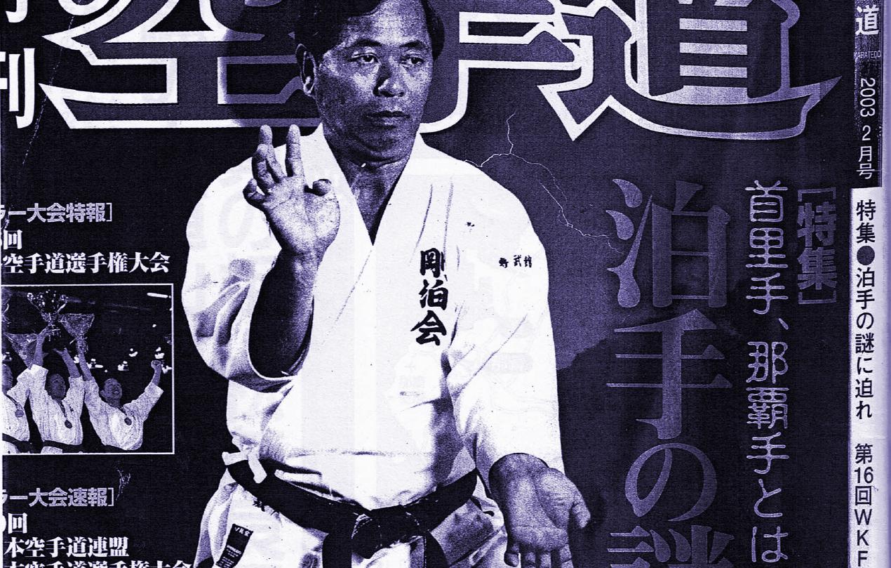 Gekkan Karatedō. February Issue 2003.