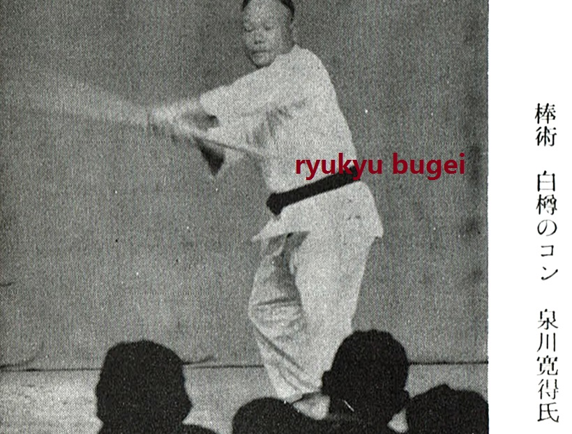 Izumikawa Kantoku, Shirotaru no Kon. Courtesy of Motobu Naoki Sensei of the Motobu-ryū.