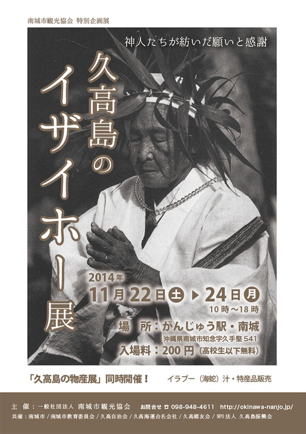 Priestess at Kudaka Island. Poster by Nanjo City Tourist Association.